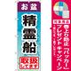 のぼり旗 お盆精霊船 (GNB-2353) [プレゼント付]