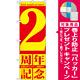 のぼり旗 2周年記念 (GNB-2401) [プレゼント付]