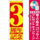のぼり旗 3周年記念 (GNB-2402) [プレゼント付]