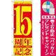のぼり旗 15周年記念 (GNB-2405) [プレゼント付]
