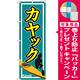 のぼり旗 カヤック (GNB-2430) [プレゼント付]