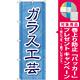 のぼり旗 ガラス工芸 (GNB-2431) [プレゼント付]