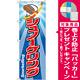 のぼり旗 シュノーケリング (GNB-2442) [プレゼント付]