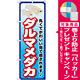 のぼり旗 ダルマメダカ (GNB-2449) [プレゼント付]