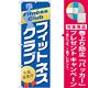のぼり旗 フィットネスクラブ 生徒募集中 (GNB-2478) [プレゼント付]