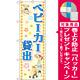 のぼり旗 ベビーカー貸出 イラスト (GNB-2486) [プレゼント付]
