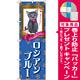 のぼり旗 ロシアンブルー (GNB-2500) [プレゼント付]