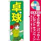 のぼり旗 卓球 (GNB-2510) [プレゼント付]