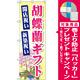 のぼり旗 胡蝶蘭ギフト (GNB-2528) [プレゼント付]