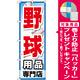 のぼり旗 野球用品専門店 (GNB-2534) [プレゼント付]