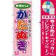 のぼり旗 かたぬき (GNB-2545) [プレゼント付]