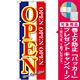 のぼり旗 OPEN 青白赤 (GNB-2558) [プレゼント付]
