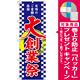 のぼり旗 大創業祭 (GNB-2563) [プレゼント付]