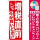 消費税増税対策のぼり旗 規格:赤地 (GNB-2603) [プレゼント付]