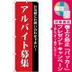 (新)のぼり旗 アルバイト募集(赤) (GNB-2706) [プレゼント付]