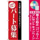 (新)のぼり旗 パート募集(赤) (GNB-2709) [プレゼント付]