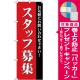 (新)のぼり旗 スタッフ募集(赤) (GNB-2714) [プレゼント付]