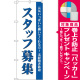 (新)のぼり旗 スタッフ募集(白) (GNB-2716) [プレゼント付]