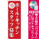 (新)のぼり旗 ホール・キッチンスタッフ募集(赤) (GNB-2717) [プレゼント付]