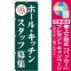 (新)のぼり旗 ホール・キッチンスタッフ募集(緑) (GNB-2719) [プレゼント付]