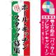 (新)のぼり旗 ホール・キッチンスタッフ募集 (GNB-2720) [プレゼント付]