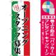 (新)のぼり旗 オープニングスタッフ募集 (GNB-2721) [プレゼント付]