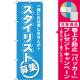 (新)のぼり旗 スタイリスト募集 (GNB-2733) [プレゼント付]
