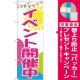 のぼり旗 イベント開催中 (GNB-2789) [プレゼント付]