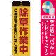 のぼり旗  除草作業中 ご迷惑 黄 (GNB-2833) [プレゼント付]