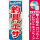 のぼり旗 釣具・エサ (GNB-374) [プレゼント付]