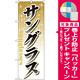 のぼり旗 サングラス (GNB-39) [プレゼント付]