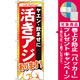 のぼり旗 活きアジ (GNB-393) [プレゼント付]