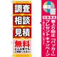 のぼり旗 調査 相談 見積 無料 (GNB-408) [プレゼント付]
