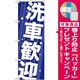のぼり旗 洗車歓迎 (GNB-41) [プレゼント付]