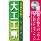 のぼり旗 大工工事 (GNB-410) [プレゼント付]