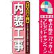 のぼり旗 内装工事 (GNB-412) [プレゼント付]