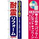 のぼり旗 耐震リフォーム (GNB-420) [プレゼント付]