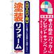 のぼり旗 塗装リフォーム (GNB-422) [プレゼント付]