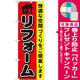 のぼり旗 リフォーム (GNB-426) [プレゼント付]