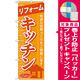 のぼり旗 リフォーム キッチン (GNB-432) [プレゼント付]