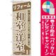 のぼり旗 リフォーム 和室・洋室 (GNB-435) [プレゼント付]