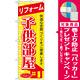 のぼり旗 リフォーム 子供部屋 (GNB-439) [プレゼント付]