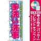 のぼり旗 手洗い洗車 (GNB-44) [プレゼント付]