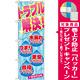 のぼり旗 トラブル解決! (GNB-461) [プレゼント付]