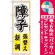 のぼり旗 障子 張替え 新調 (GNB-465) [プレゼント付]