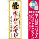 のぼり旗 畳 オーダーメイド (GNB-470) [プレゼント付]