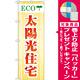 のぼり旗 ECO 太陽光住宅 (GNB-475) [プレゼント付]