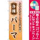 のぼり旗 各種パーマ (GNB-504) [プレゼント付]