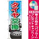 のぼり旗 タイヤ交換 (GNB-51) [プレゼント付]