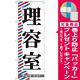 のぼり旗 理容室 (GNB-510) [プレゼント付]